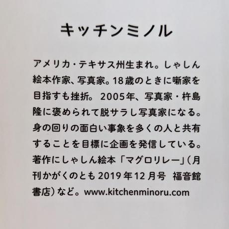 『たいせつなぎゅうにゅう』(キッチンミノル)