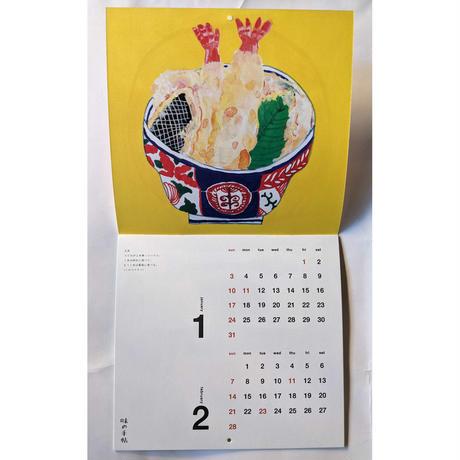 ミロコマチコ『味の手帖カレンダー』2021