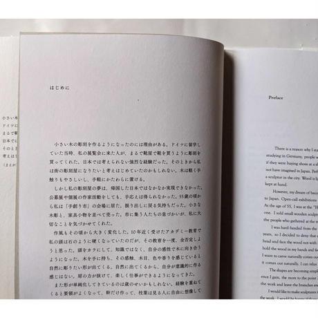 『かたわらに』 沢田英男 彫刻作品集