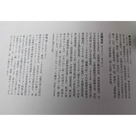 えほん遠野物語『やまびと』(柳田国男原作・京極夏彦文・中川学絵)