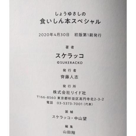 しょうゆさしの食いしん本スペシャル(スケラッコ)