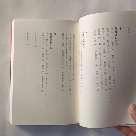 『しゃにむに写真家』吉田亮人