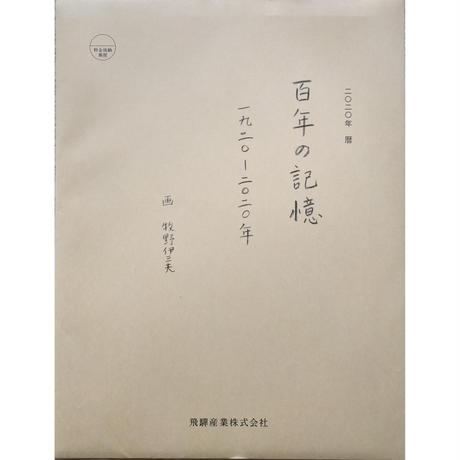 牧野伊三夫:カレンダー2020『百年の記憶』(飛騨産業)
