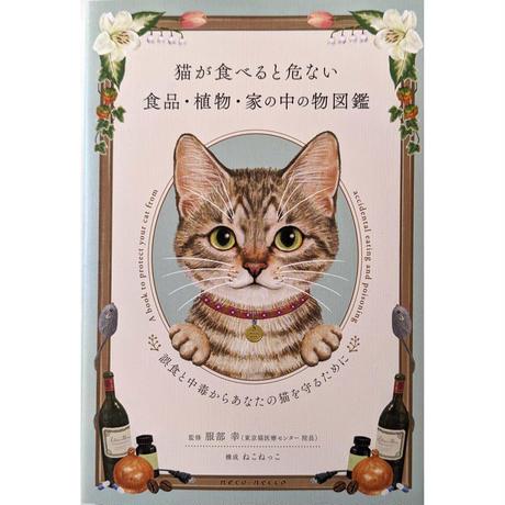 『猫が食べると危ない食品・植物・家の中の物図鑑』