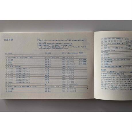 図録『タイガー立石と絵本展』(ポストカードブック)