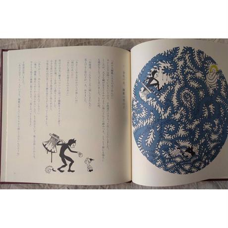 石黒亜矢子:絵本『九つの星』