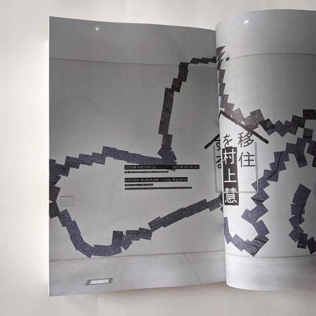 『移住を生活する』村上慧(21世紀美術館)