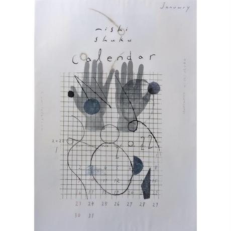 西淑カレンダー2022