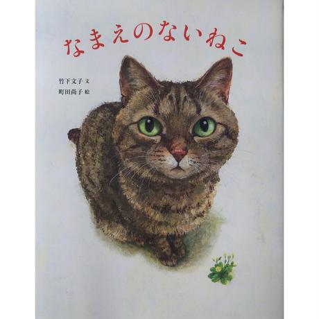 絵本『なまえのないねこ』(竹下文子文・町田尚子絵)