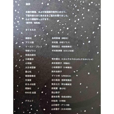 『しろとくろ』きくちちき絵本展図録(吉祥寺美術館/2019)