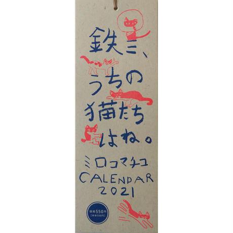 ミロコマチコカレンダー2021:鉄三、うちの猫たちはね。