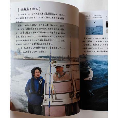 たくさんのふしぎ『釣って食べて調べる深海魚』(平坂寛文・キッチンミノル写真・長嶋祐成絵)