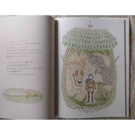 絵本『ライオンとタカとアリになった男の子』(菱木晃子文・MARUU絵)