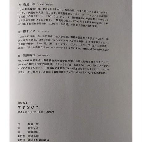 絵本『すきなひと』(桜庭一樹作・嶽まいこ絵)