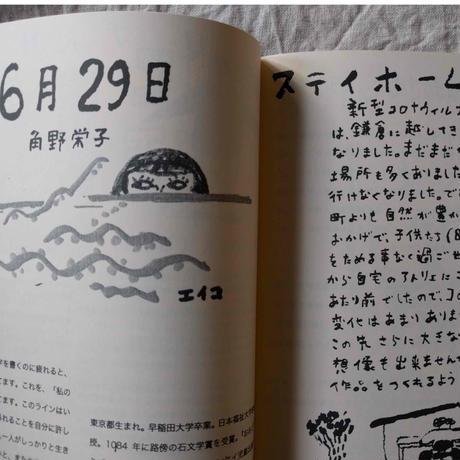 鎌倉えほん作家通信 VOL2
