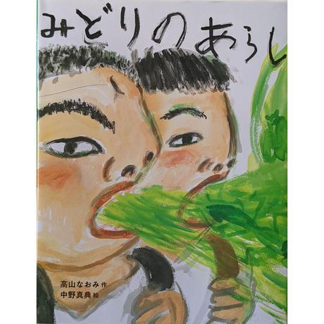 『みどりのあらし』(高山なおみ文・中野真典絵)