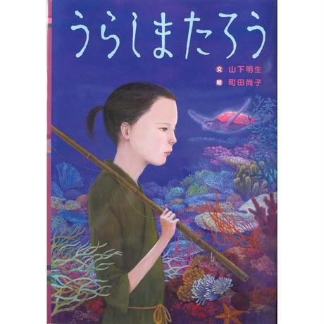 『うらしまたろう』山下明生文・町田尚子絵