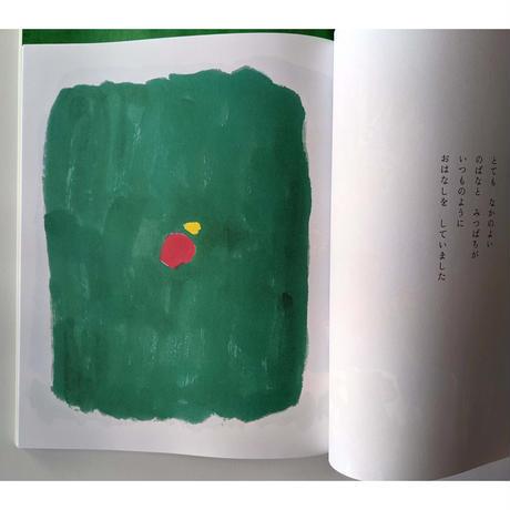 暮しの手帖 第5世紀9号(きくちちき「しろいみつばち」収録)