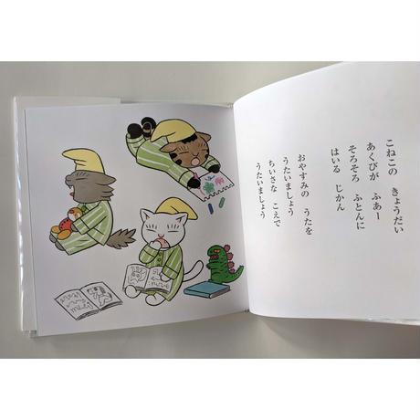 絵本『こねこのきょうだいかぞえうた』(石津ちひろぶん・石黒亜矢子え)3冊組箱入