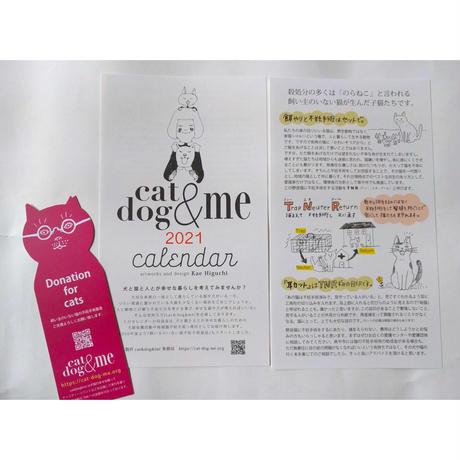 樋口佳絵:チャリティーカレンダー「cat & dog & me」2021