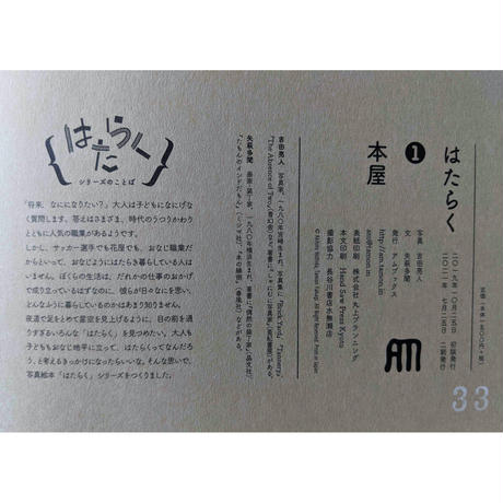 はたらく①本屋:写真吉田亮人・文矢萩多聞 (2刷)