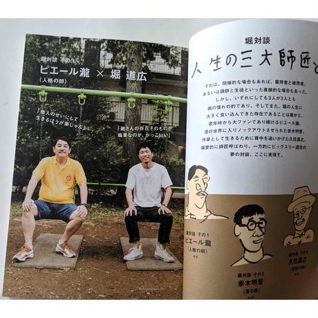 『うるしと漫画とワタシ』堀道広