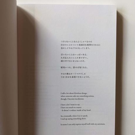 『話せば短くなる』-原田和明のオートマタ-(原田和明)