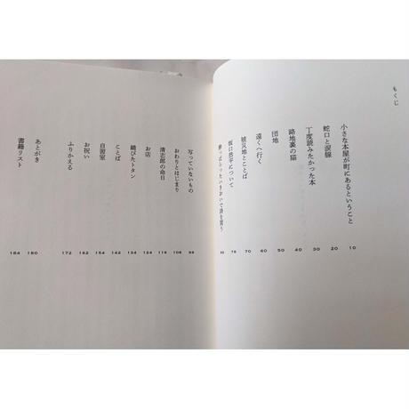 『ねこはしっぽでしゃべる』(田尻久子)