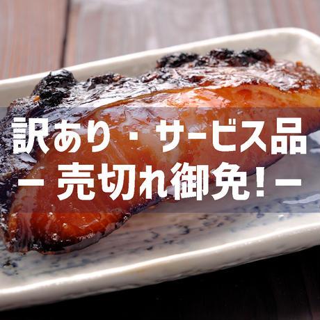 [訳あり・売切れ御免!]銀ダラ:カマ下切身(11~13)