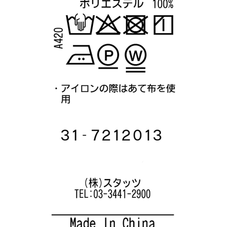 TRATTO [ 31-7212013 ] ニードルデクツイード【ピンタックテーパードイージー】 - ブラック(19)