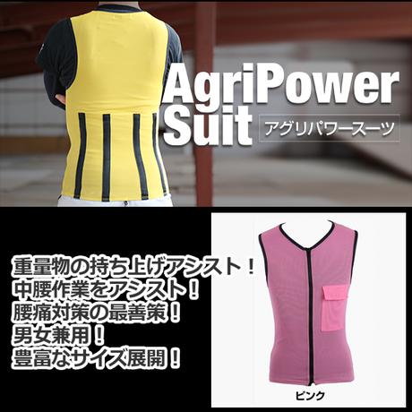 アグリパワースーツ AG-001 【ピンク】