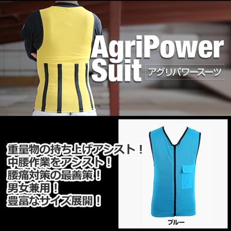 アグリパワースーツ AG-001 【ブルー】