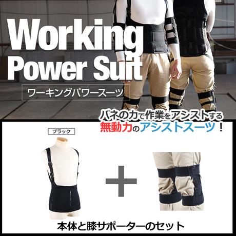 ワーキングパワースーツ膝サポーターセット AG-012 【ブラック】