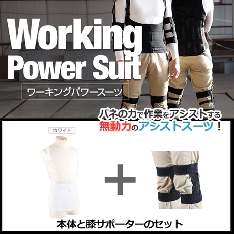 ワーキングパワースーツ膝サポーターセット AG-012 【ホワイト】