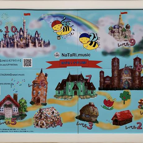 ハッチッチ【データ版】レベルアップ・マップポスター「めざせ!ナタリ城❣️」