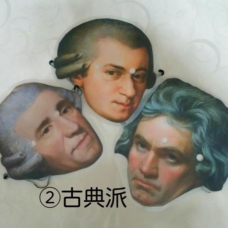 作曲家なりきりお面3人セットーA