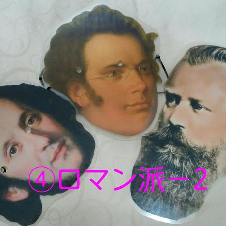 作曲家なりきりお面三人セットーB