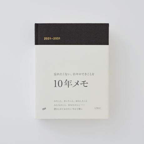 10年メモ(2021年版)チョコレート