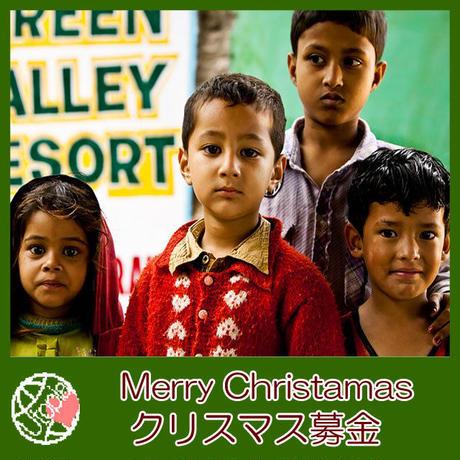 ユートピアクリスマス募金 ¥5000 UD0013