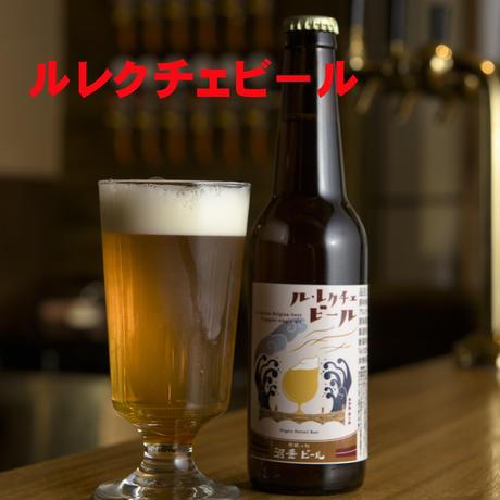 クラフトビール ルレクチェビール6本セット