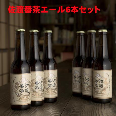 クラフトビール 佐渡番茶エール6本セット