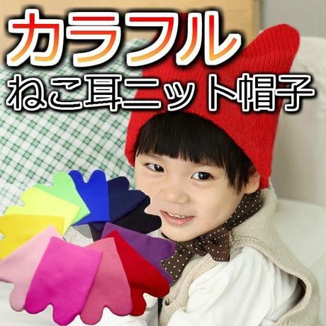 帽子 キッズ ねこ耳 ニット帽 ベビー かわいい 秋冬 新生児 khb-037