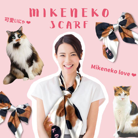 MIKENEKO-SCARF【数量限定商品】