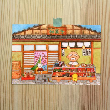 ポストカード じーさんシリーズ 「じーさんの和菓子」