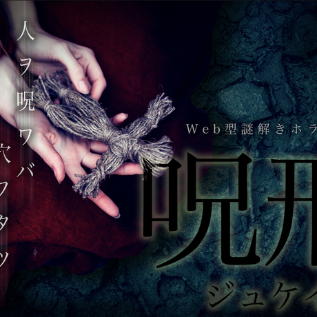 WEB型謎解きホラー 呪刑〜ジュケイ〜 ※R15