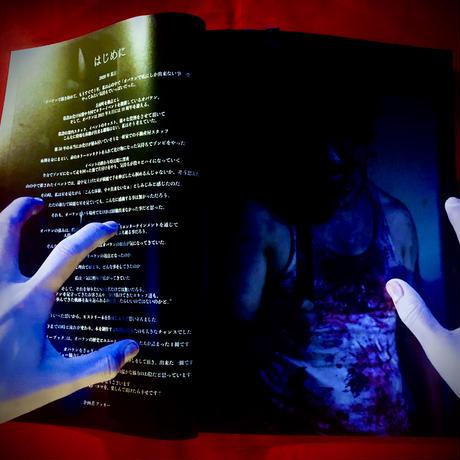 【オバケンの歴史が一冊に‼︎】『OBAKEN HISTORY BOOK2012-2020』