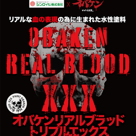 【オリジナル塗料】OBAKEN BLOOD XXX「150ml」