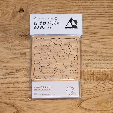 おばけパズル3030(熊本小国杉 無垢材3mm厚)