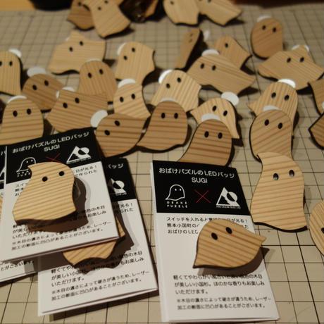 おばけパズルのLEDバッジ SUGI(熊本小国杉)
