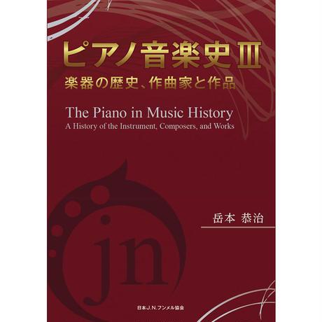 ピアノ音楽史Ⅲ 岳本恭治